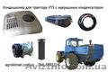 Система кондиционирования воздуха для трактора ХТЗ