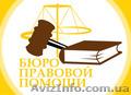 Юридические услуги . Юристы. Николаев
