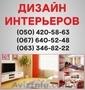 Дизайн интерьера Николаев,  дизайн квартир в Николаеве,  дизайн дома