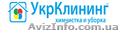 Клининговая компания УкрКлининг