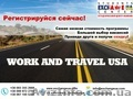 Work and Travel USA 2018