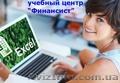 Курсы Exce для менеджеров в Николаеве.