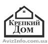 """Магазин строительных материалов """"Крепкий Дом"""""""