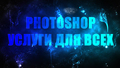 Услуги Photoshop (фотошоп).Ретушь,  цветокоррекция,  коллажи,  визитки,  реклама