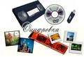 оцифруем видеокассеты на DVD диски