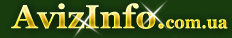 Грузоперевозки по Николаеву в Николаеве, предлагаю, услуги, грузоперевозки в Николаеве - 680138, nikolaev.avizinfo.com.ua