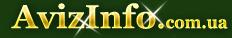 АвтоГрузоперевозки Украина Николаев в Николаеве, предлагаю, услуги, грузоперевозки в Николаеве - 729400, nikolaev.avizinfo.com.ua